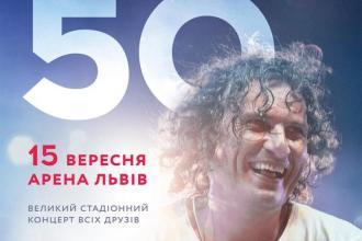 Концерт до 50-річчя Кузьми «Скрябіна» - Кузьма 50