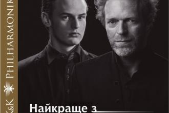 Симфонічний оркестр K&K Philharmoniker / Найкраще з Чайковського