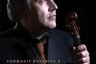 Симфонії Всесвіту II. Шломо Мінц