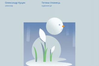 Дитяча вистава «Сніговички і Сонечко»