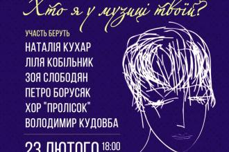 «Хто я у музиці твоїй?»  творчий вечір Наталки Криничанки