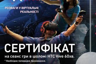 Замовляйте подарункові сертифікати на VR