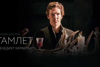 Гамлет: Камбербетч
