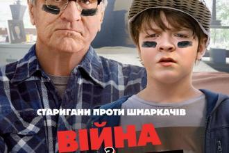 Війна з дідусем