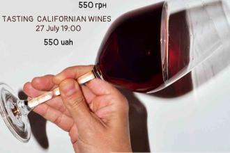 Дегустація вин з Каліфорнії!