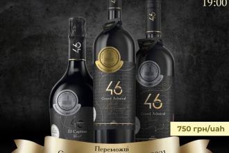 Дегустація вин від 46 Паралелі!