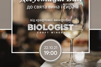 Дегустація вин присвячена до Свята Сиру і Вина у Львові