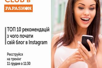Мрієте про тисячну аудиторію в Instagram?