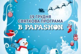 День св. Миколая в Papashon