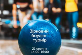 """""""Зірковий боулінг турнір"""""""