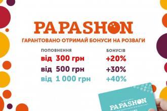 Ви готові драйвувати із додатковими бонусами у Papashon?
