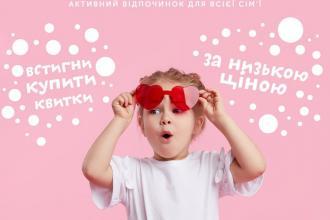 Гаряча пропозиція від Papashon Lviv