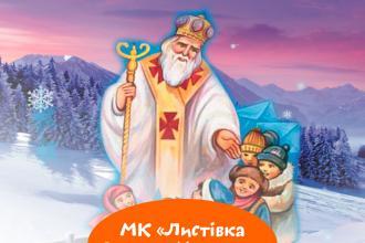 """МК """"Листівка святому Миколаю"""""""