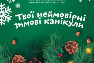Твої незабутні зимові канікули в Papashon