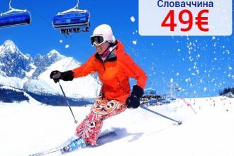 """Неймовірні пригоди в турі """"Вихідні на лижах - Словаччина"""" !"""