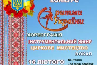 """Міжнародний фестиваль-конкурс """"Ритми України"""""""