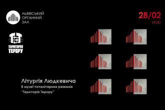 """Збірник літургійних пісень С. Людкевича в музеї """"Територія Терору"""""""