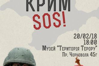 """Показ документальних фільмів """"Крим SOS"""" та """"Євромайдан SOS"""""""
