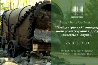 Лекція Михайла Тяглого про геноцид ромів в Україні у 1941-1944 рр.