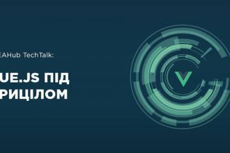 ITEAHub TechTalk: Vue.js під прицілом