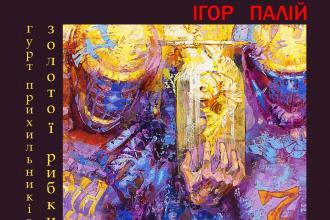 """Ігор Палій """"Гурт прихильників золотої рибки"""""""