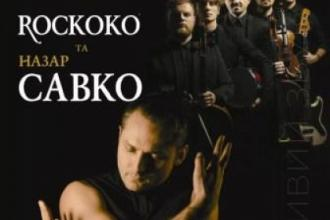 """НАЗАР САВКО та """"ROCKOKO"""" у проекті """"НА РІЗДВО"""""""