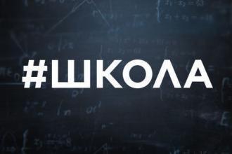 Зірки серіалу «Школа» вирушать у останній всеукраїнський тур