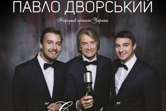 "Павло Дворський ""Стожари"""