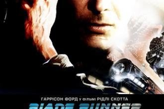 Blade Runner (англійською з укр. субтитрами)