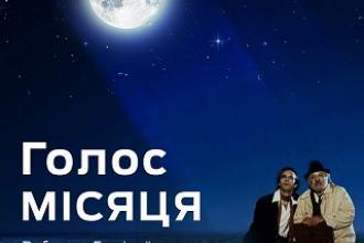 Фільм-лекція «Голос місяця»