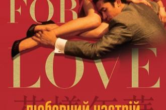 Любовний настрій (мовою оригіналу) (16+)