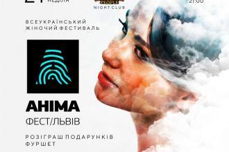 Грандіозне закінчення Всеукраїнського жіночого фестивалю Аніма