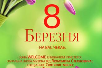 Запрошуємо відсвяткувати прихід весни в святковій атмосфері ресторану «Скіфія»
