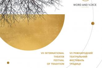 Фестиваль ДРЕВО програма на жовтень
