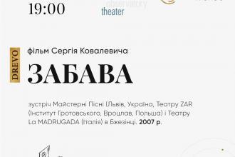У театрі «Слово і голос» покажуть фільми з супроводом режисера Сергія Ковалевича