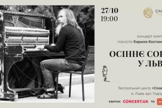 Концерт Кирила Костюковського