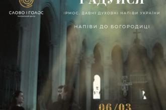 """Вистава """"РАДУЙСЯ. Напіви до Богородиці. В рамках проекту """"ІРМОС. Давні духовні напіви України"""""""