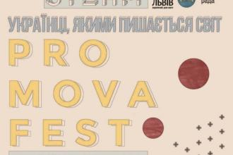 Promova Fest.