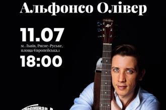 Концерт Альфонсо Олівер!
