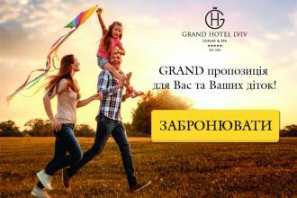 GrandПропозиція до Дня Захисту Дітей