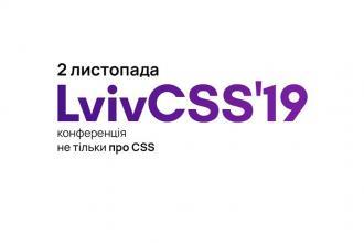 LvivCSS'19 — конференція не тільки про CSS