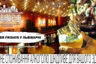 Традиційні Beer Fridays у Львіварні продовжуються!
