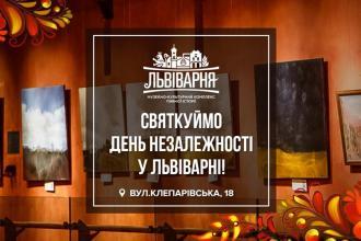 Святкуймо День Незалежності у Львіварні!