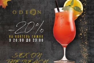 Даруємо знижку -20% на коктейль тижня