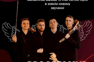 День Валентина з Progressive Quartet