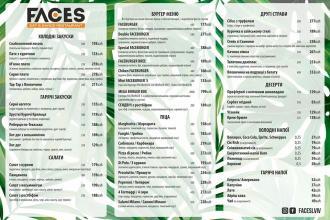Наше меню, FACES фото #1
