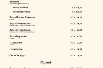 МЕНЮ, «Гопак» – РЕСТОРАН-СВЯТО! фото #15
