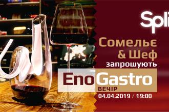 EnoGasrto вечір зі Split
