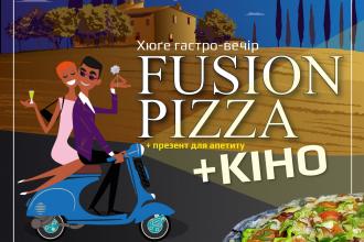 Fusion Pizza & Кіно