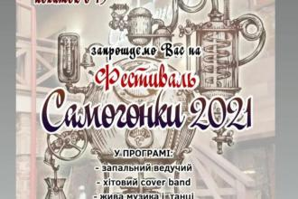 Фестиваль самогонки 2021!